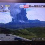 熊本・阿蘇山噴火!噴火警戒レベル3へ