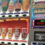 【当たり】付き自動販売機の当たったことありますか?