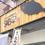 【大注目‼】とろさば料理専門店「SABAR」とは