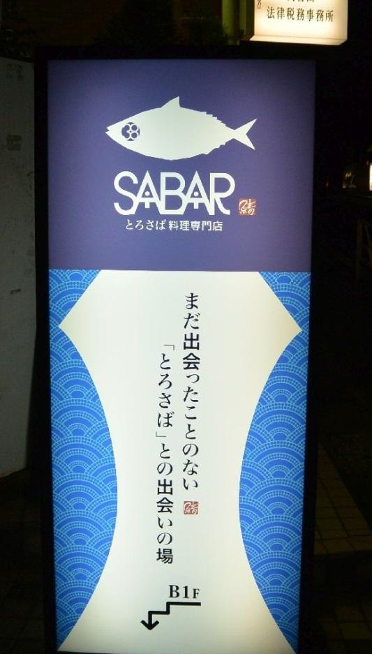 saba01_cs1e1_x1000