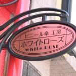 日本一丈夫な傘!?1か月で1000本以上売れるホワイトローズとは?